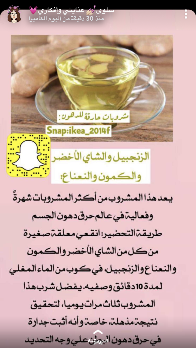 Pin By Shahd Al On Masks And Care Health Facts Food Health Fitness Nutrition Fitness Healthy Lifestyle