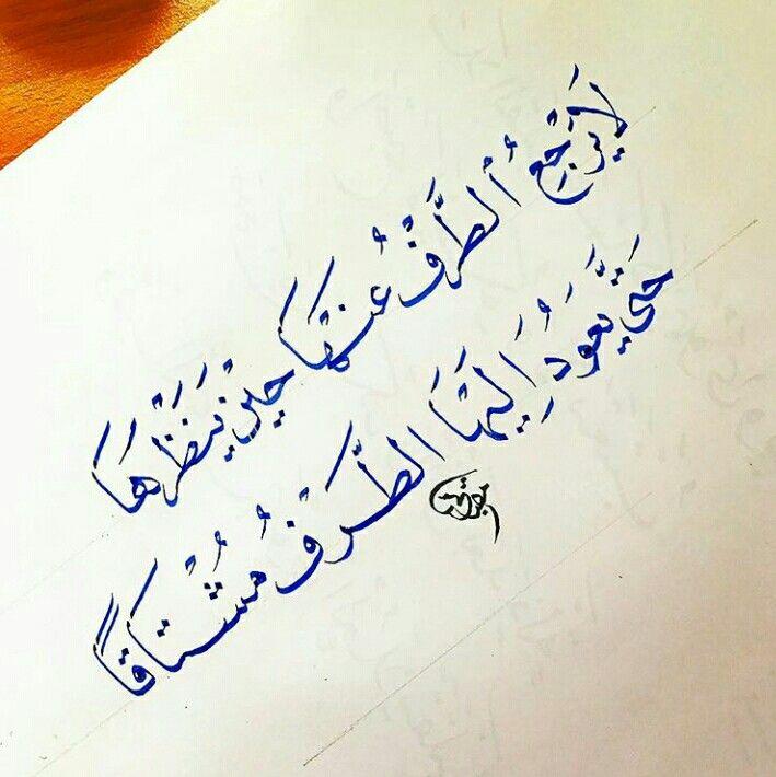 مشتاقلك كثييير بتمنى انه نهارك حلو وانك مرتاحه وبتامل انك انبسطتي بالرياضه انا روحت عالبيت اسا وفايت انام Beautiful Arabic Words Cool Words Love Words