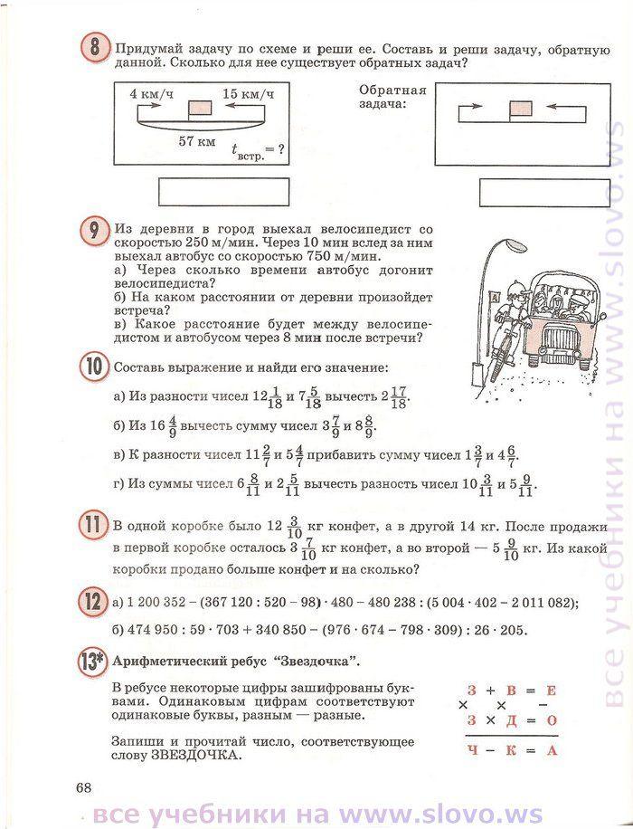 Гдз география 8-9 класс почвенная карта 19 страница
