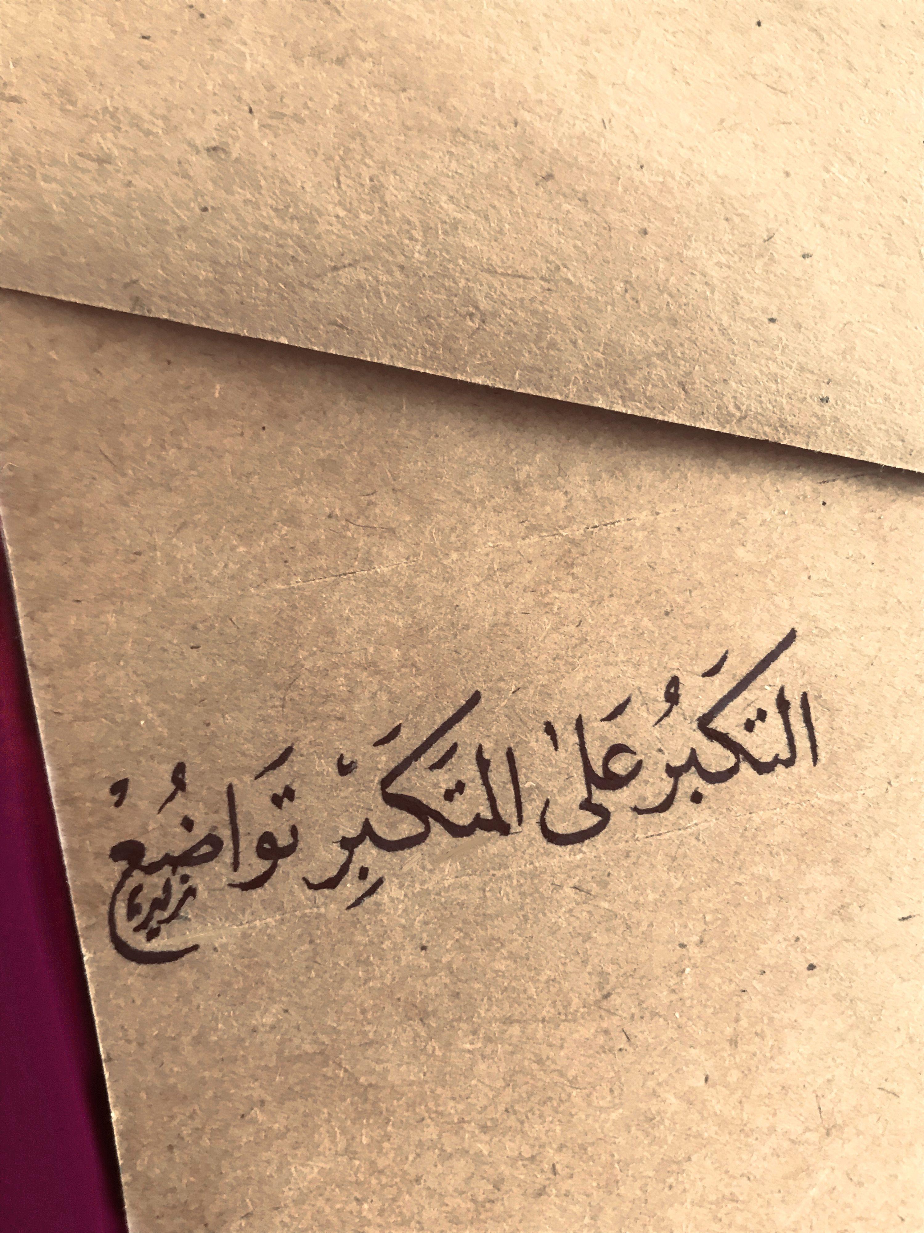 Zaid On Instagram خط النسخ ٠ ٥ ملم Calligraphy Door Mat Writing