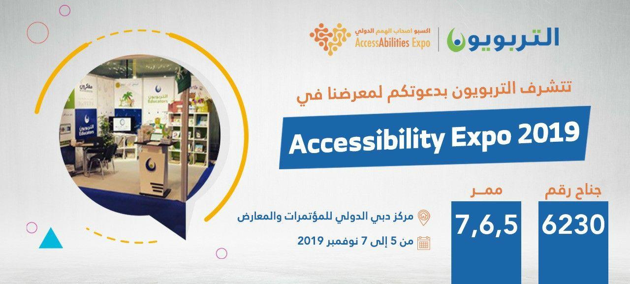 انتظرونا في معرض Accessibility Expo 2019 والذي سيكون ما بين تاريخ 5 7 نوفمبر 2019 التربويون Desktop Screenshot Screenshots