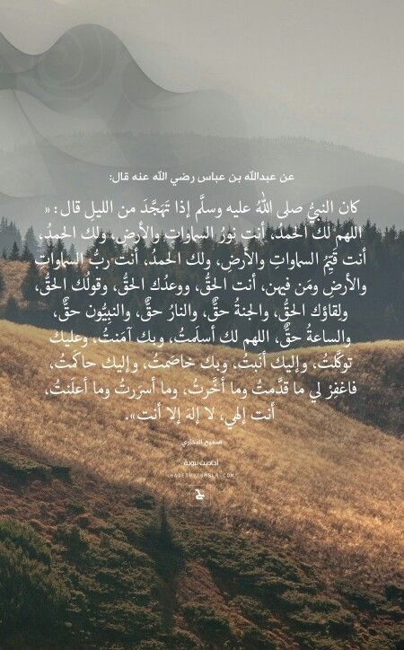 دعاء في صلاة التهجد Islam Beliefs Islamic Teachings Hadeeth