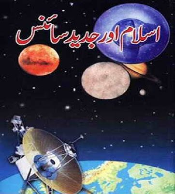 Quran And Science In Urdu Pdf