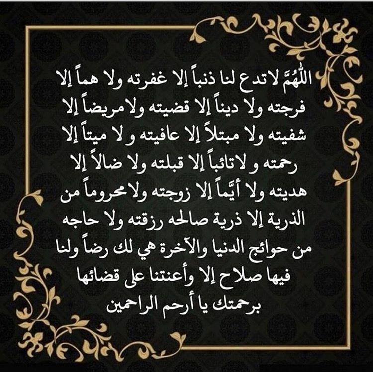 Pin By لا اله الا الله محمد رسول الل On إسلاميات Art Quotes Chalkboard Quote Art Chalkboard Quotes