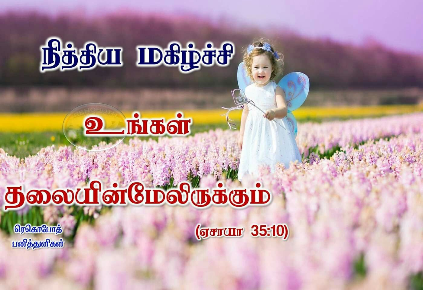 Everlasting Joy Upon Your Heads Isaiah 35 10 Bible Words