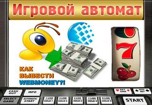Гаражи игровые автоматы онлайн
