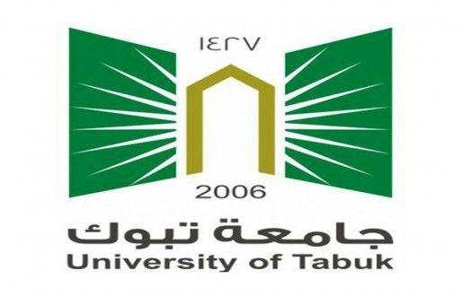 نتيجة بحث الصور عن تحميل شعار جامعة تبوك Tabuk Logos Gaming Logos