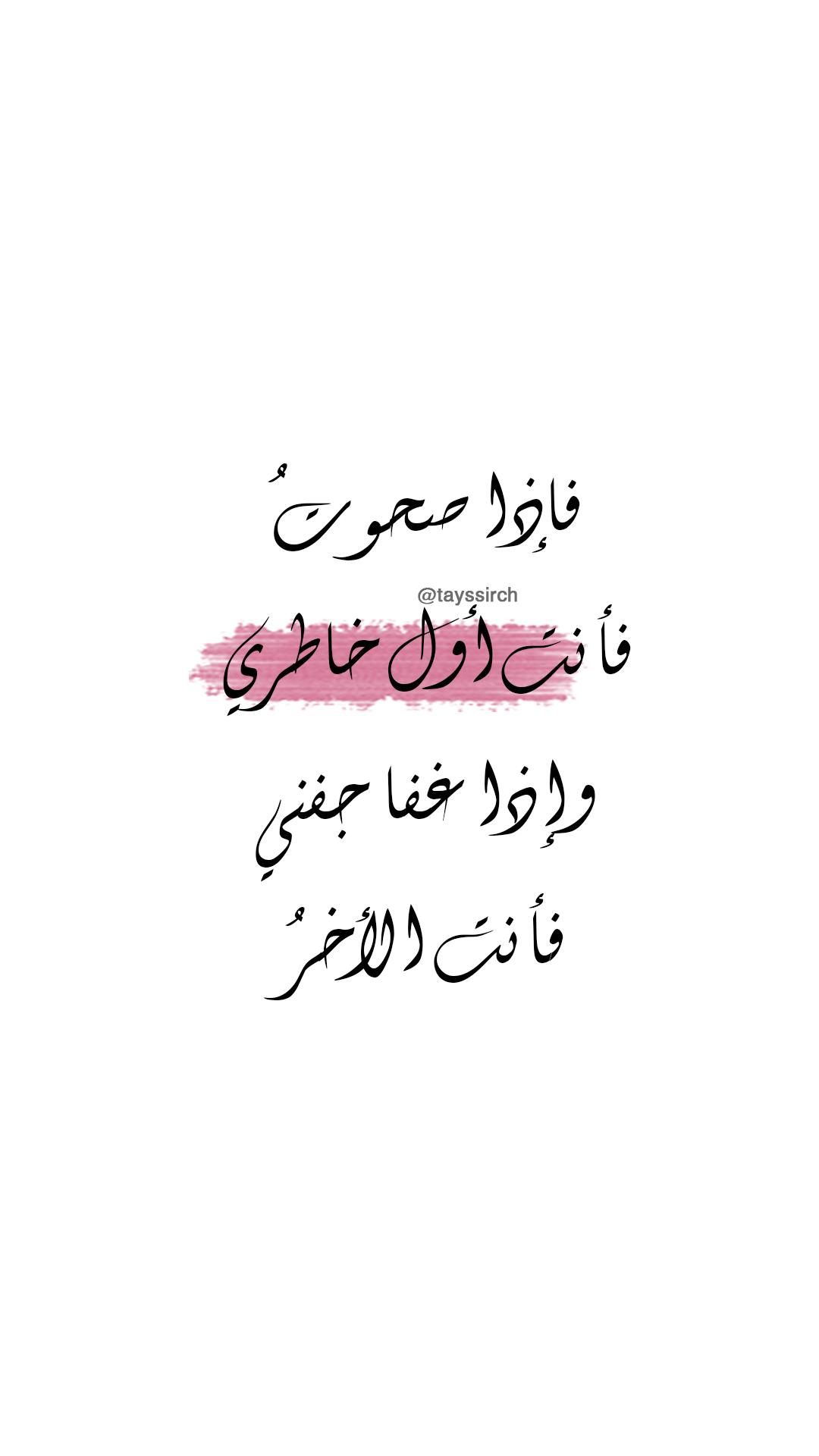 أنت أول خاطري Wise Words Quotes Arabic Love Quotes Words Quotes