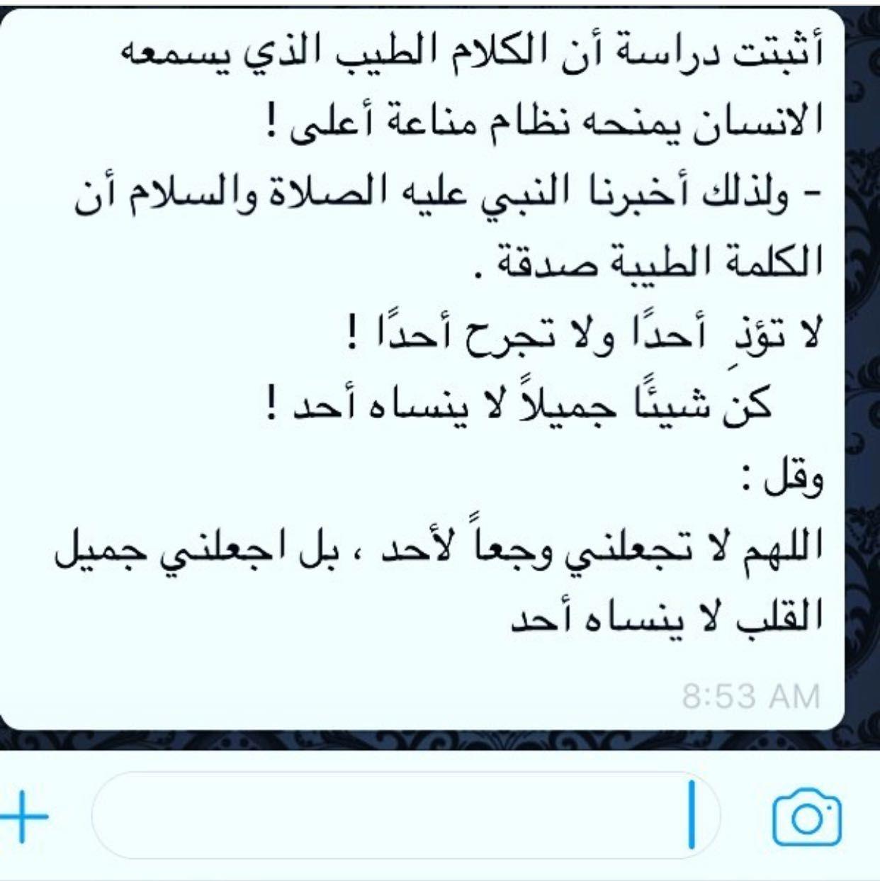 قال الله تعالى وقولوا للناس حسنا Sayings Math Blog Posts