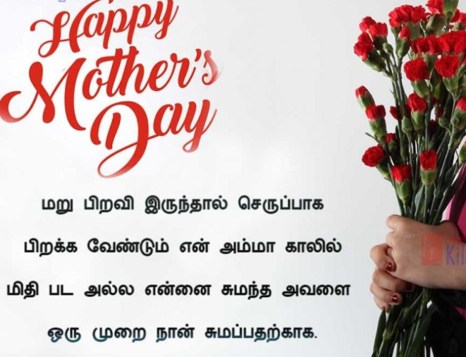 Happy Mothers Day 2018 Happy Mother Day Wishes In Tamil Mothers Day Greetings In Tamil Spanish A Happy Mothers Day Wishes Mother Day Wishes Happy Mothers Day