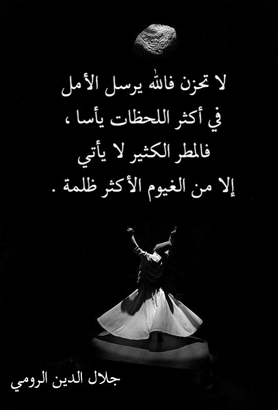 جلال الدين الرومي Arabic Love Quotes Rumi Love Quotes Arabic