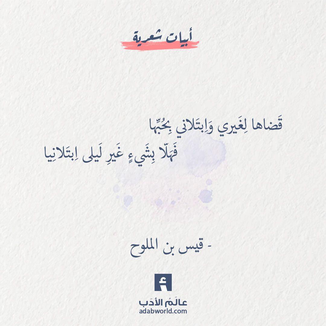 شعر قيس بن الملوح قضاها لغيري وابتلاني بحبها عالم الأدب Words Quotes Arabic Quotes Wisdom Quotes Life