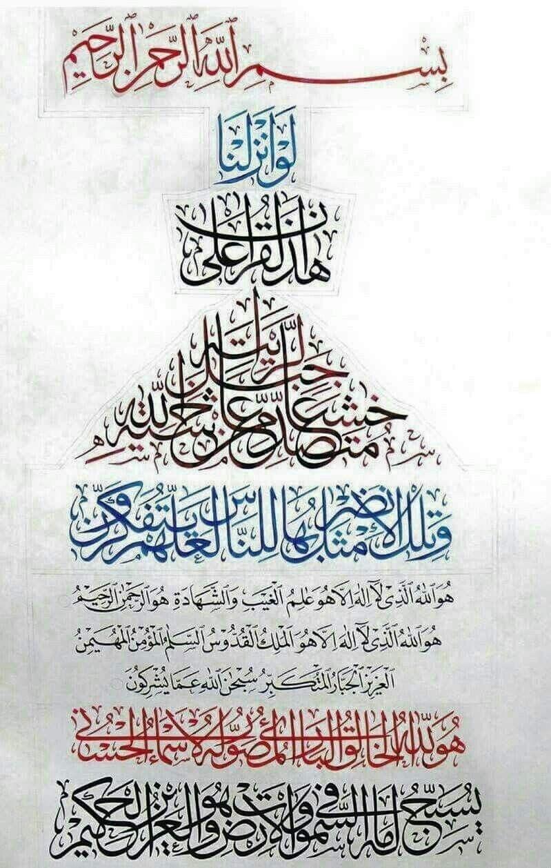 Pin oleh abdullah bulum di آخر سورة الحشر Kaligrafi