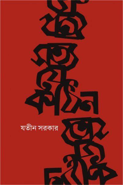 Pin by Dipankar Nandi on Bengali Font Style Collection