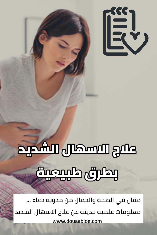 علاج الاسهال Women