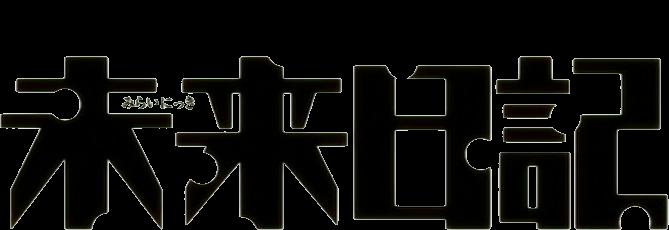 Mirai Nikki logo | Cosplay anime, Mirai nikki, Joker cosplay
