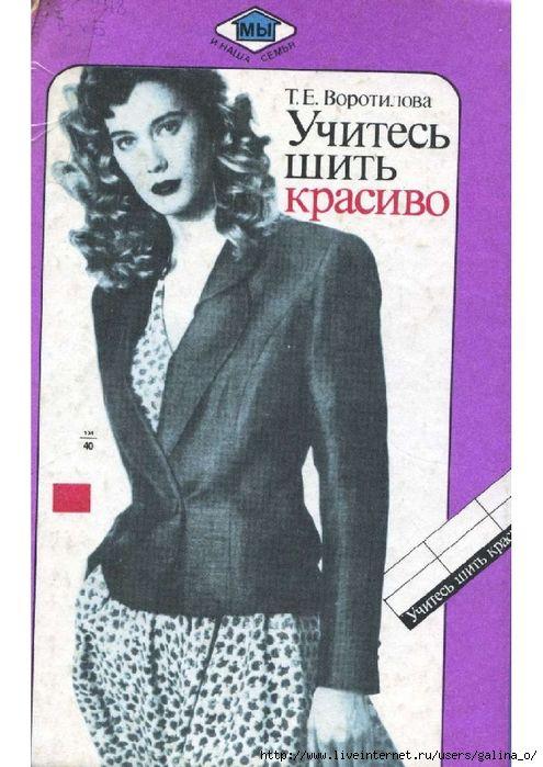 Воротилова.Учитесь шить красиво 1992.. Обсуждение на ...