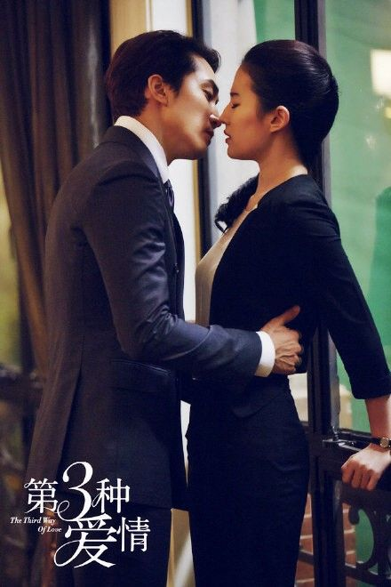New Posters Of Song Seung Hun And Liu Yifei S Third Love