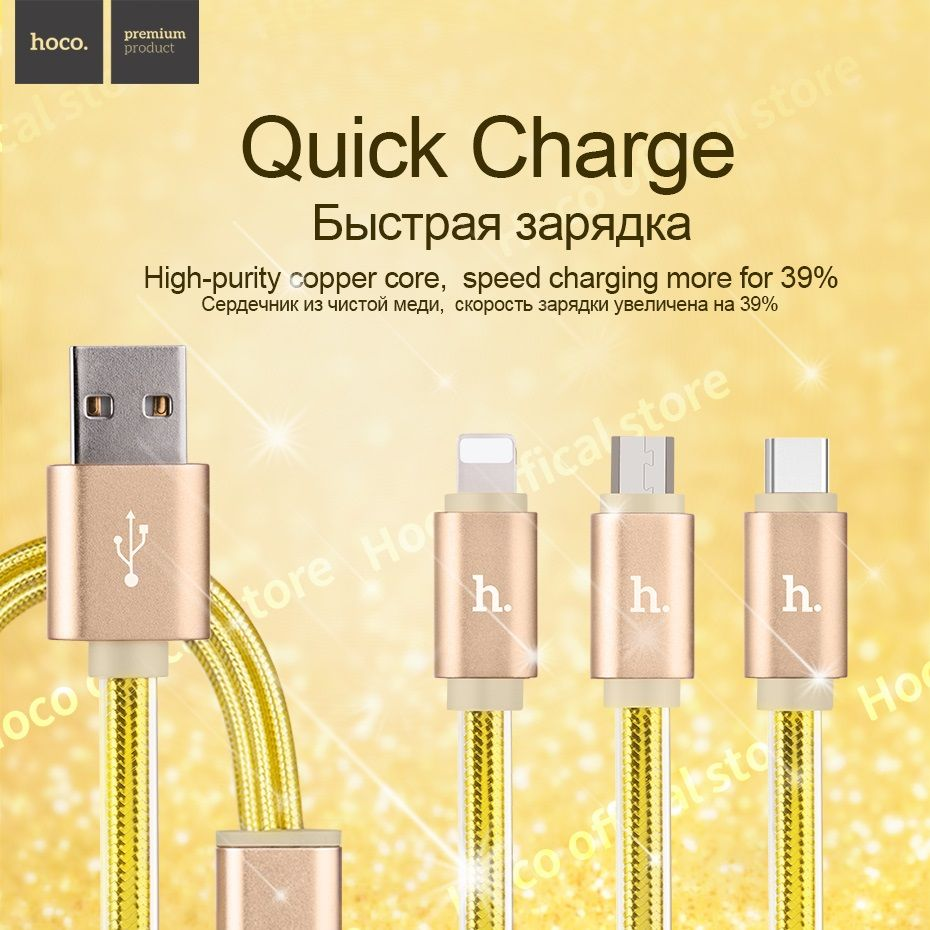 Original Hoco Upl12 One Pull Three Charging Data Cable For Lightning Xiaomi Micro Usb To 31 Type C Adapter Converter