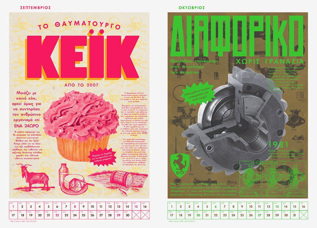 BOB STUDIO » Bob & Kontorousis calendar 2013