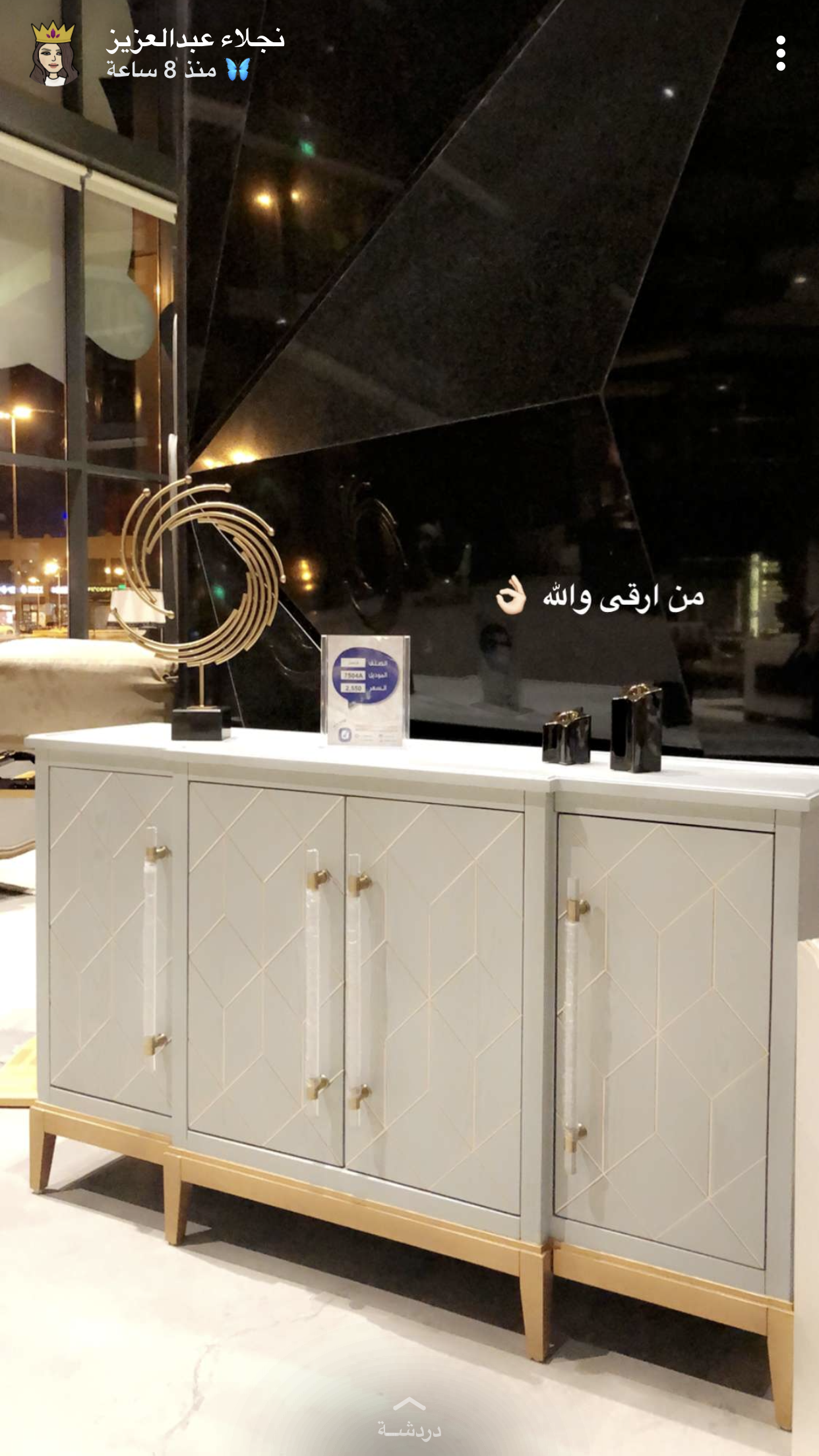 Pin By Ftoo On بيت اهلي Decor Home Decor Furniture