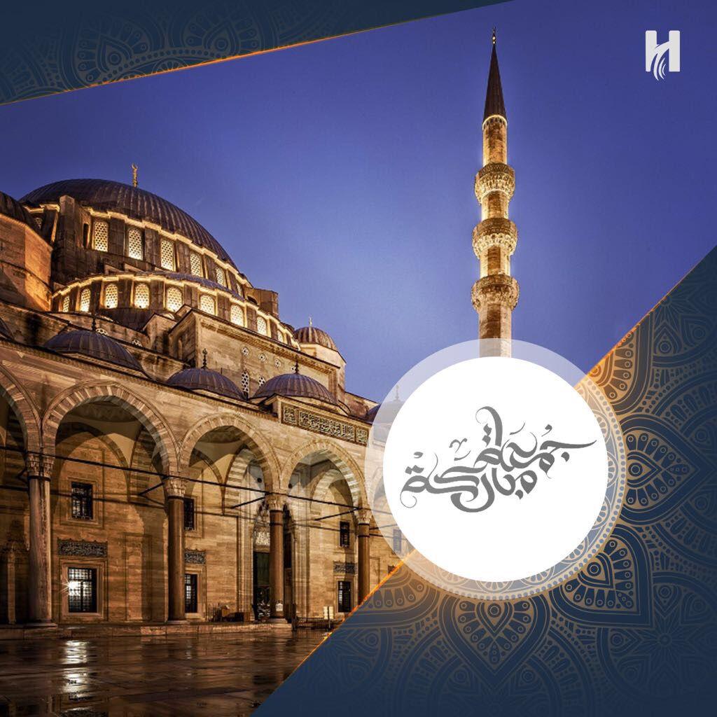 جمعة مباركة بذكر الرحمن من اسطنبول لمتابعي مركز تركيانا الأعزاء من كل بقاع الأرض ت Jumma Mubarak Images Kingdom Of Great Britain Mubarak Images