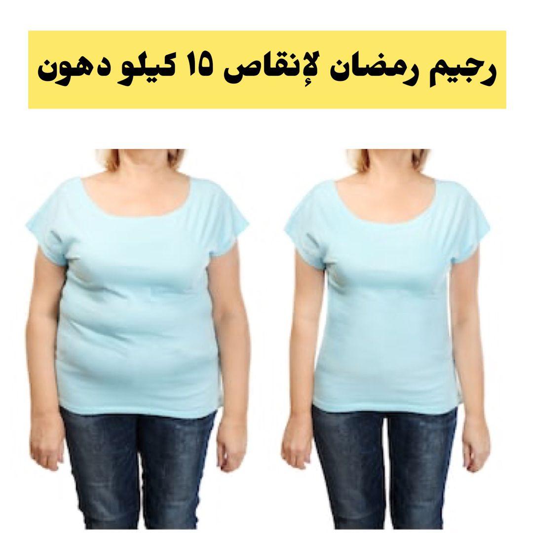 وأخيرا نظام رمضان جدول التمارين لإنقاص ١٥ كيلو دهون بدون حرمان Youtube Mens Tops Mens Tshirts White Undershirt