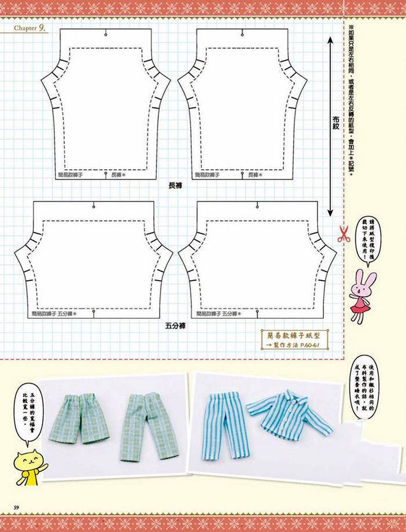 OBITSU 11 Paper Textbook 11Cm Size Male Doll Costume Patterns Book DIY Making Doll Clothes-in Books from Office & School Supplies on Aliexpress.com | Alibaba Group #dollcostume