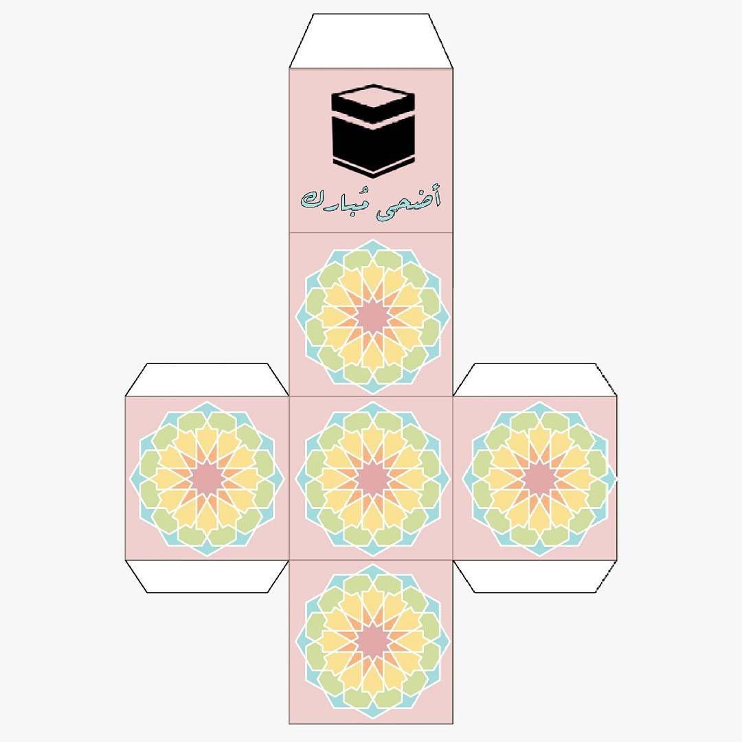 صندوق عيد الأضحى المبارك للأطفال مزين بالأشكال الهندسية الإسلامية الرائعة اصنعوا البهجة لمن حولكم بعمل يدوي بسيط قال Cute Doodles Doodles Islam