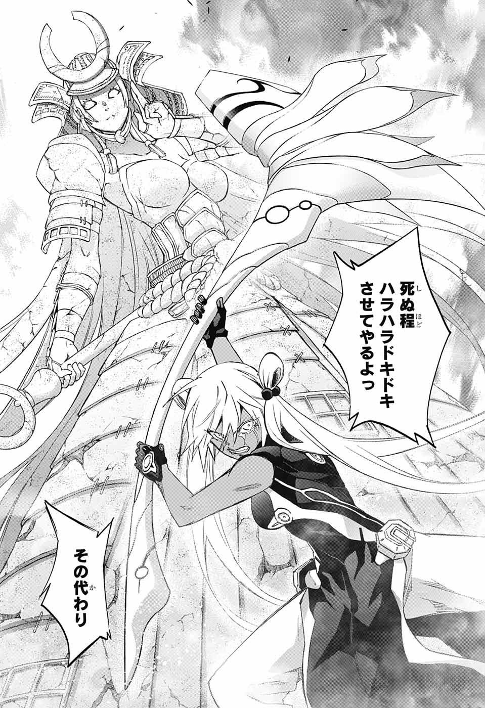 Sousei no Onmyouji - Raw Chapter 55 - LHScan net | Anime & Manga Art