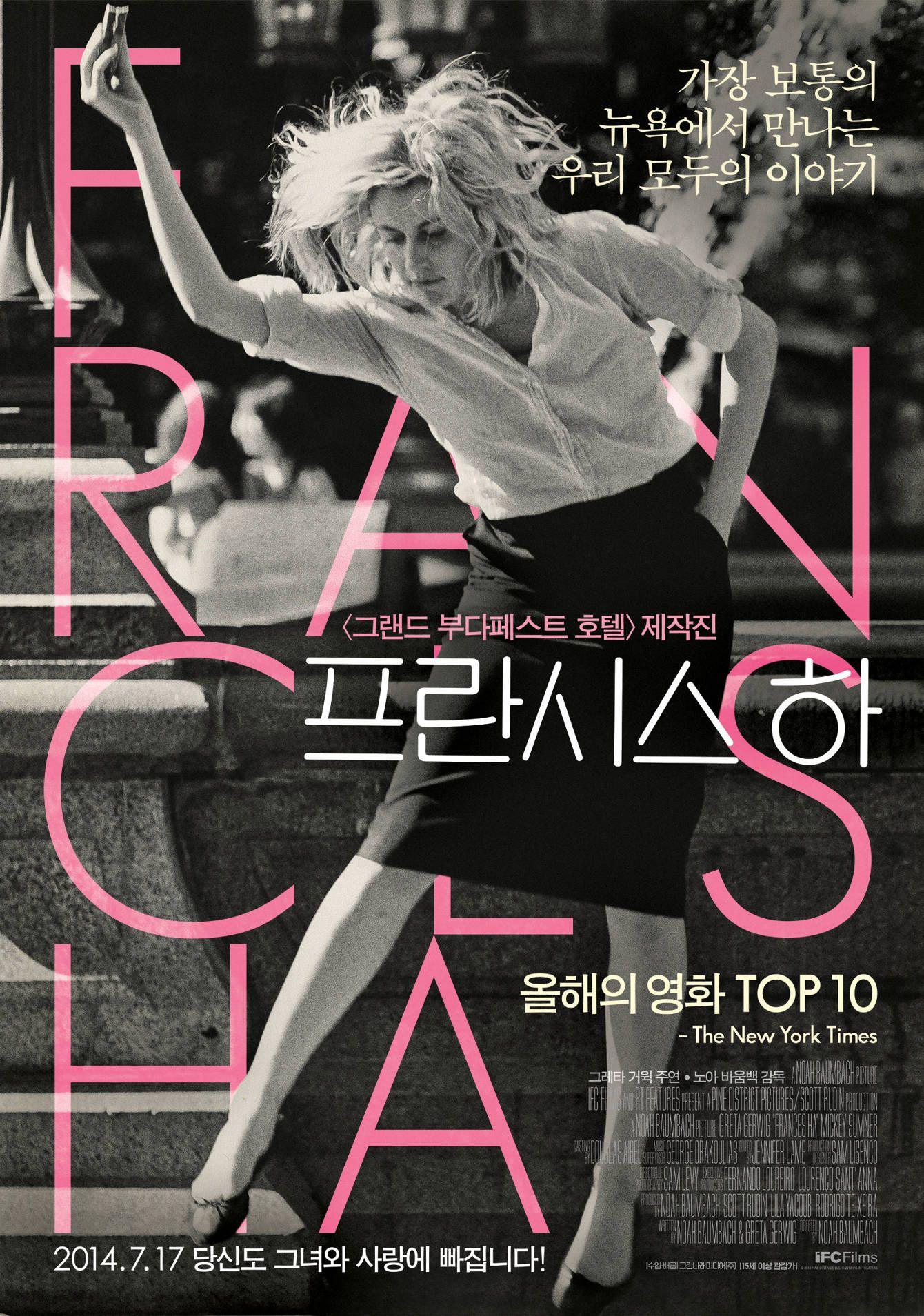 My Favorite Movie Poster Design Studio Pygmalion Movie Posters Design Frances Ha Movie Posters