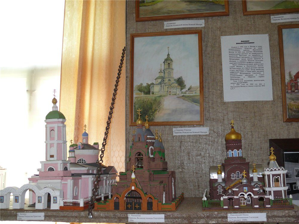 Pavlovsky Posad Local History Museum