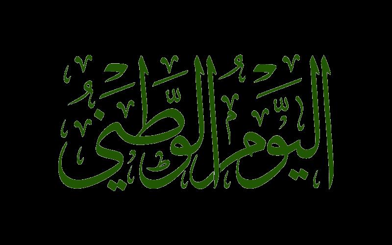 Pin On السعودية