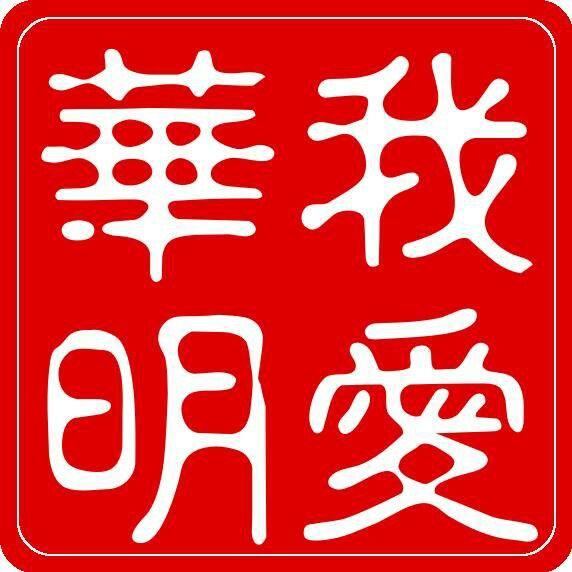 Hua ming - want to print this on a TSHIRT