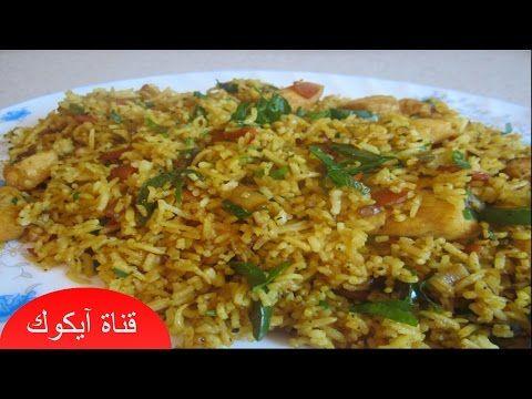 طبخات سهلة وسريعة رز بالخلطة يحضر في دقائق رااائع المذاق Youtube Meals Tasty Easy Meals