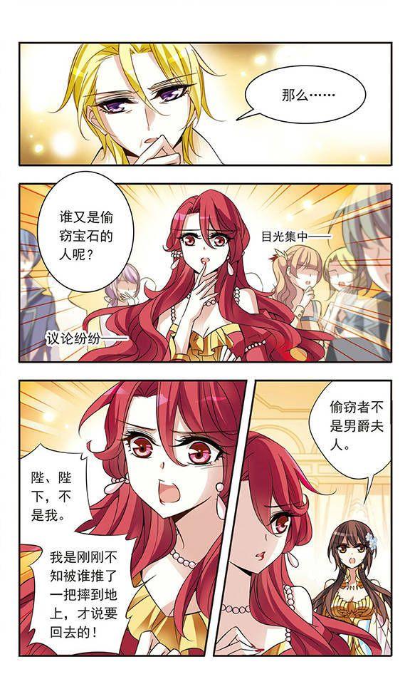 骑士幻想夜63话骑士幻想夜漫画63话骑士幻想夜63回神漫画 shoujo manga manga anime