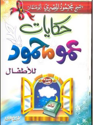 تحميل كتاب حياة الصحابة للاطفال Pdf كامل مجانا Islam For Kids Sweet 16 Party Invitations Arabic Books