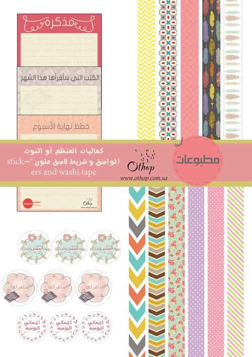 مطبوعات ملصقات وشرائط ملونة Washi Tape And Stickers Washi Tape Washi Tape