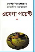 Humayun Ahmed Science Fiction Pdf