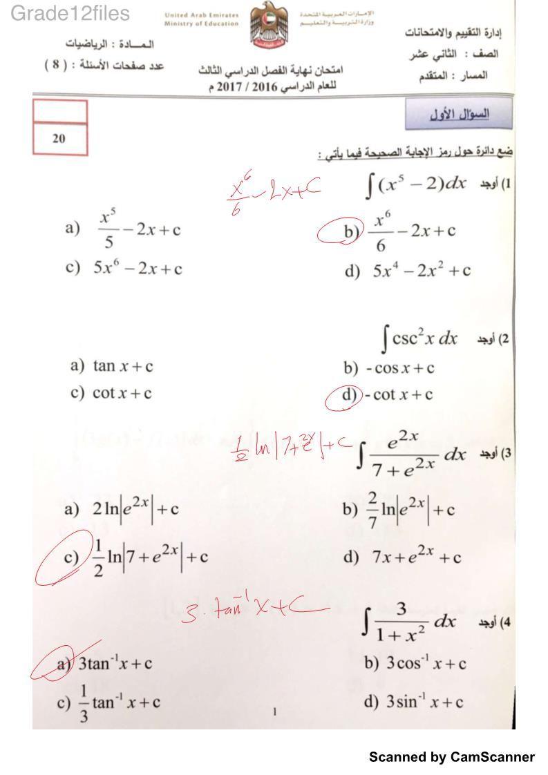 الرياضيات المتكاملة امتحان نهاية الفصل الدراسي الثالث 2016 2017 للصف الثاني عشر مع الإجابات Math Math Equations Olia