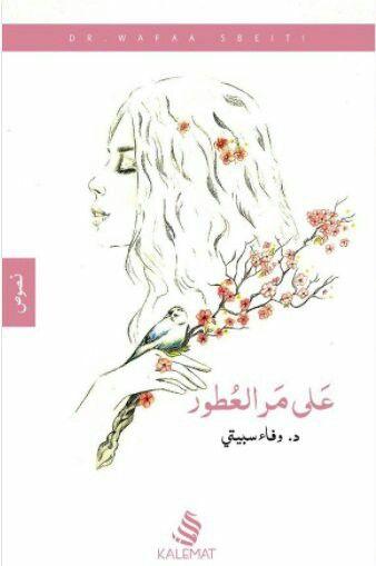 على مر العطور :: نصوص / وفاء سبيتي