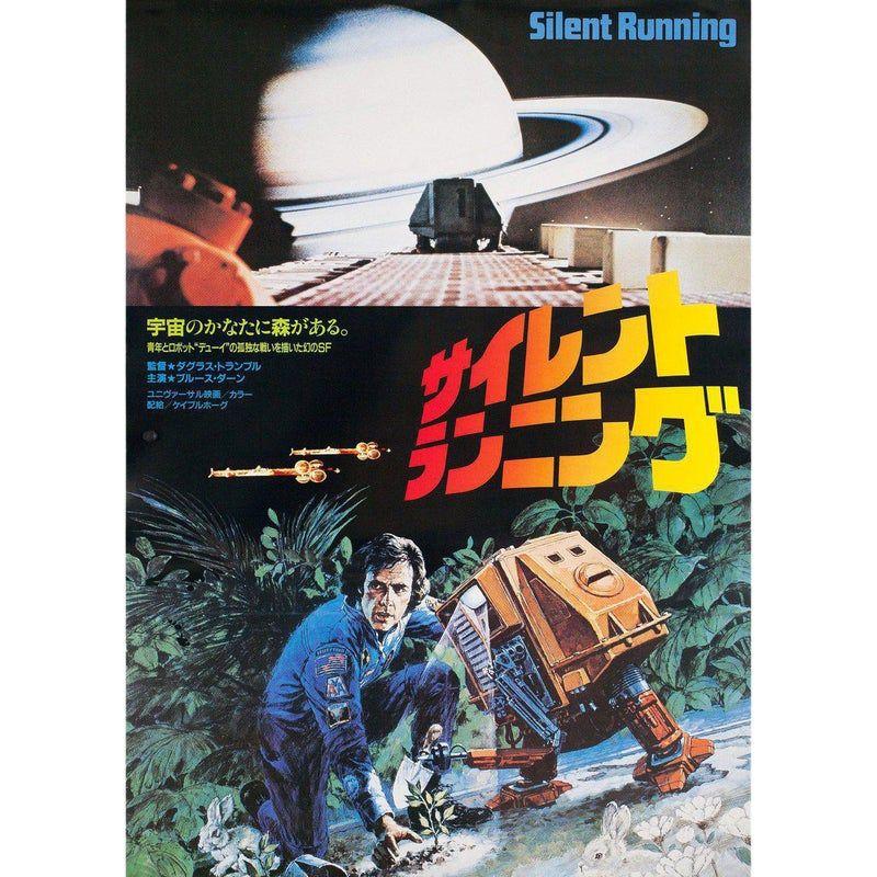 Silent Running 1986 Japanese B2 Film Poster In 2020 Silent Running Film Posters Running Posters