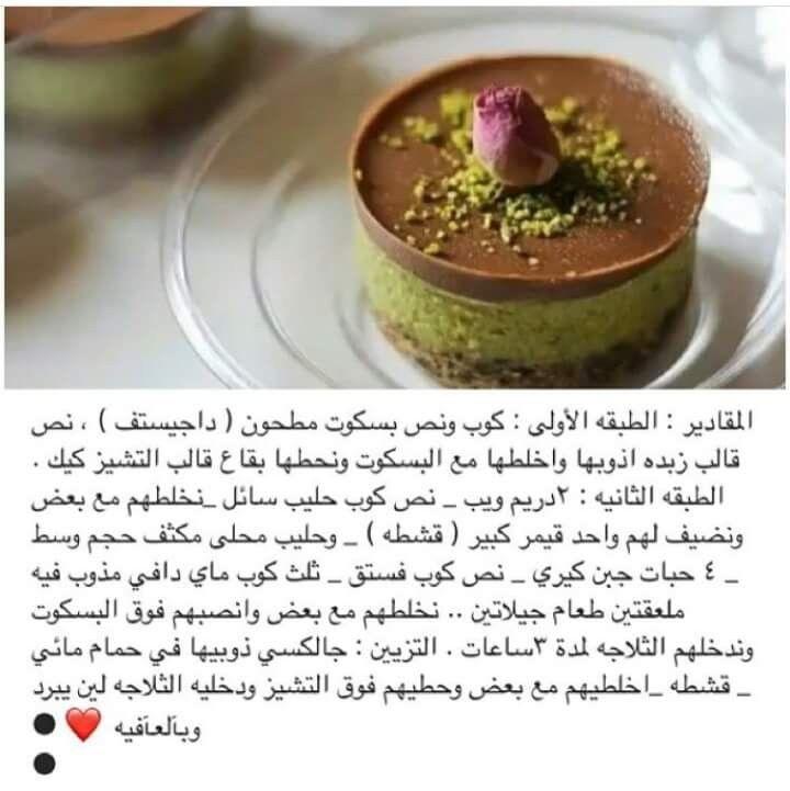 تشيز كيك الفستق Cookout Food Sweets Recipes Food