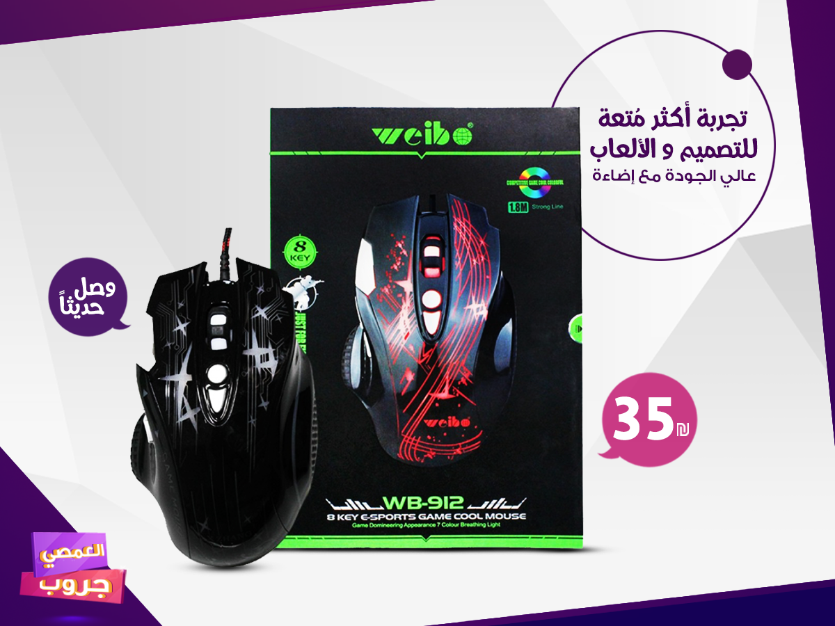 Pin By Amassi Group On اكسسوارات كمبيوتر Computer Mouse Mouse Gaming Mouse