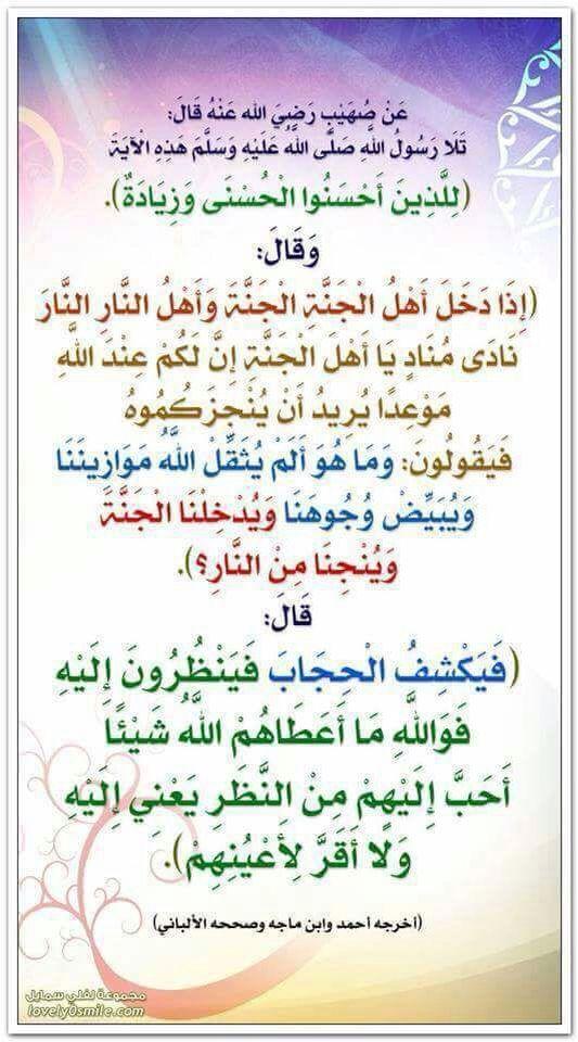 يارب لا تحرمنا لذة النظر اليك امين Hadeeth Hadith Islam