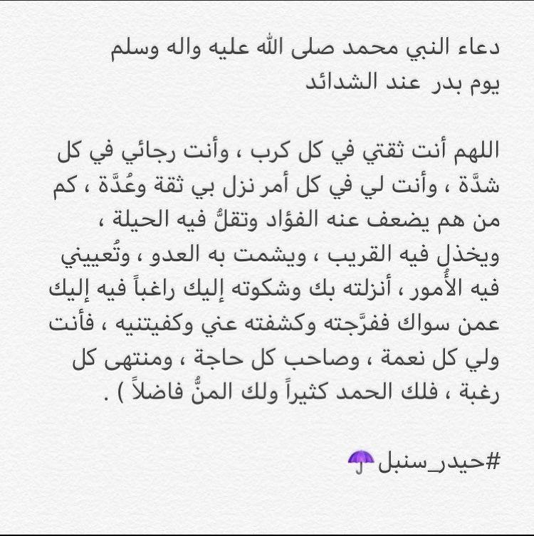 Pin By لا اله الا الله محمد رسول الل On إسلاميات Islam Facts Quotes Islam
