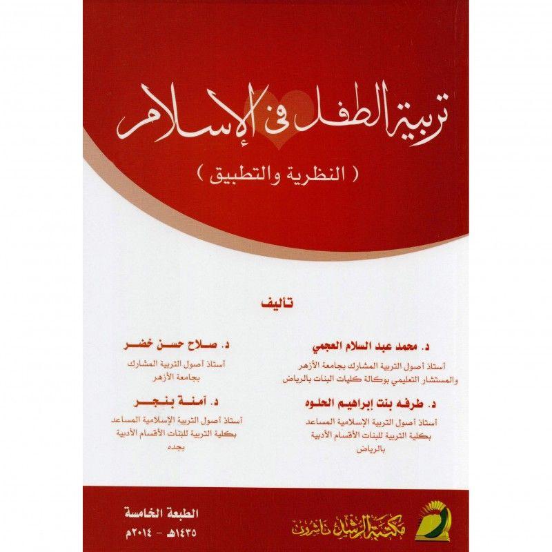 تحميل كتاب تربية الطفل في الاسلام النظرية والتطبيق