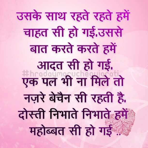 Hindi shayari | Hindi Quotes | Pinterest | Hindi quotes, Poetry ...