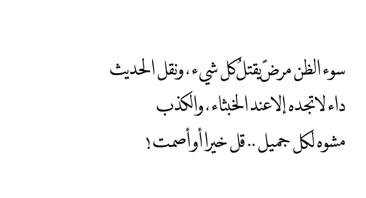 Yung Saudi Words Quotes Spirit Quotes Wisdom Quotes