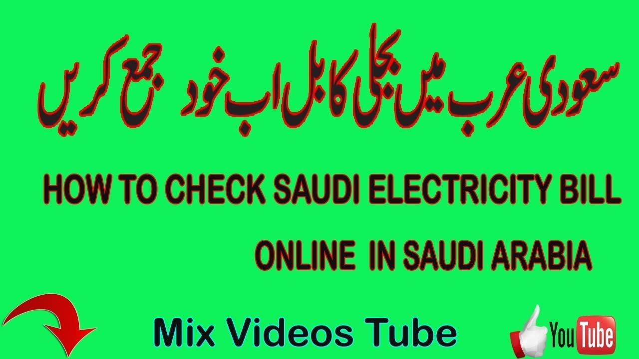 How To Check Electricity Bill Online In Saudi Arabia In Urdu Hindi 2017 Electricity Bill Urdu Electricity